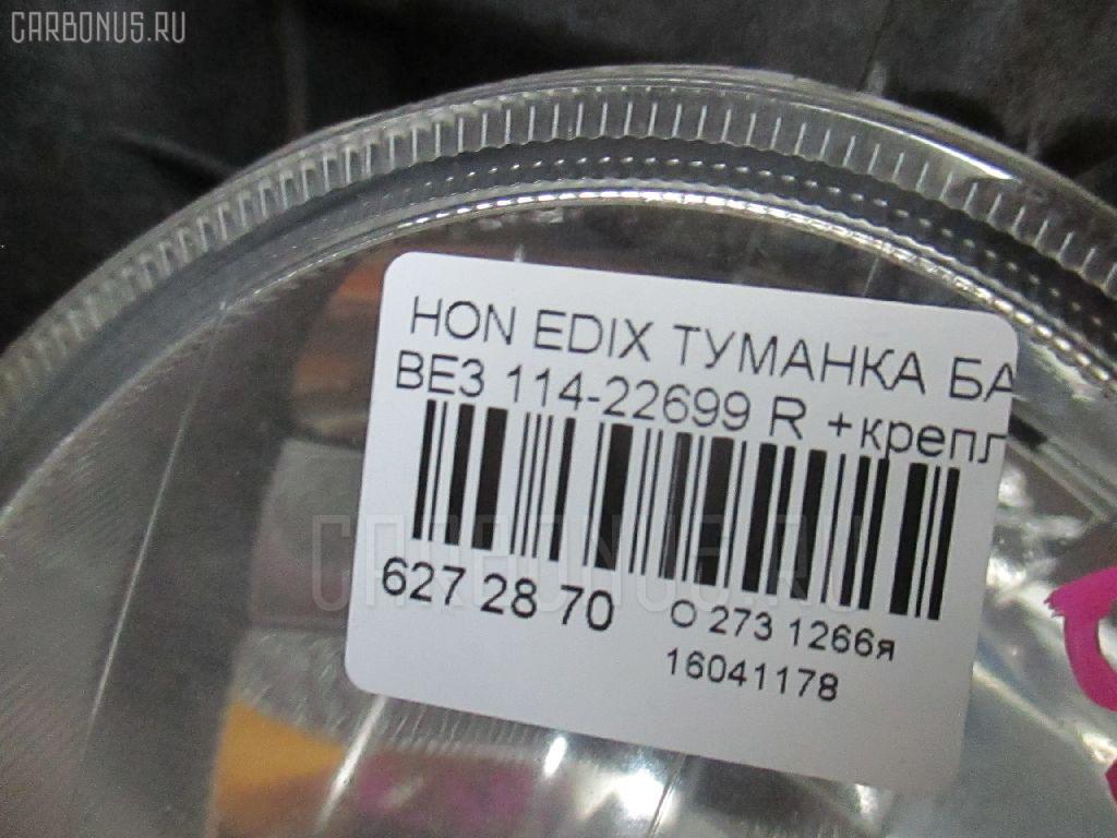 Туманка бамперная HONDA EDIX BE3 Фото 3