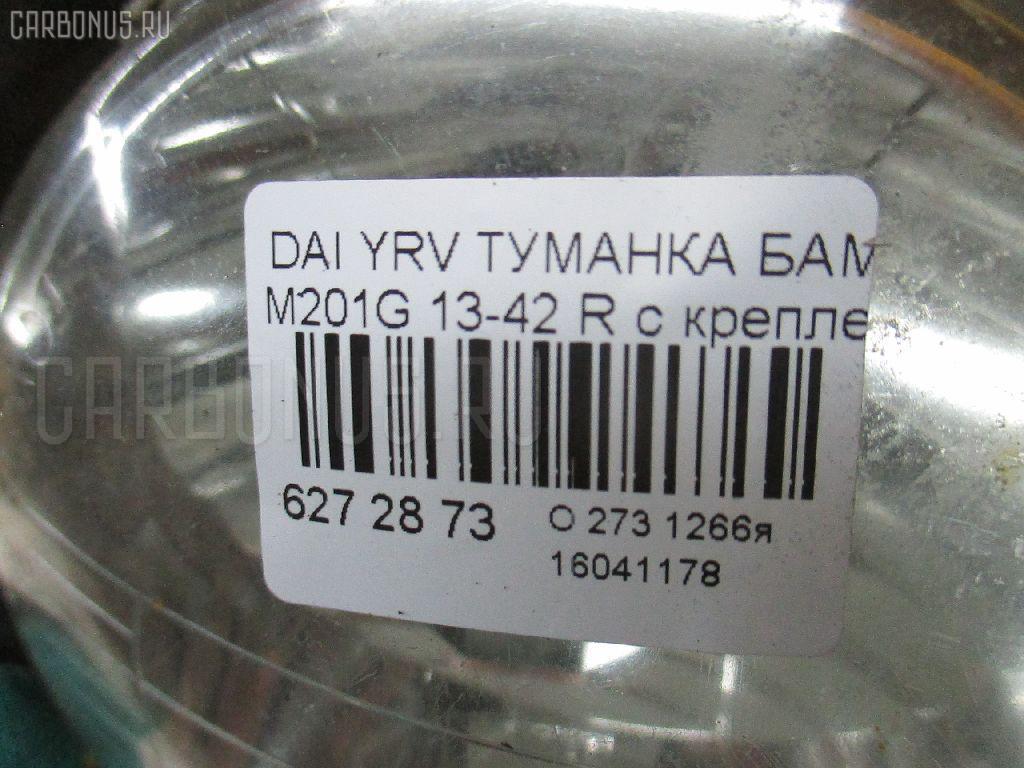 Туманка бамперная DAIHATSU YRV M201G Фото 3