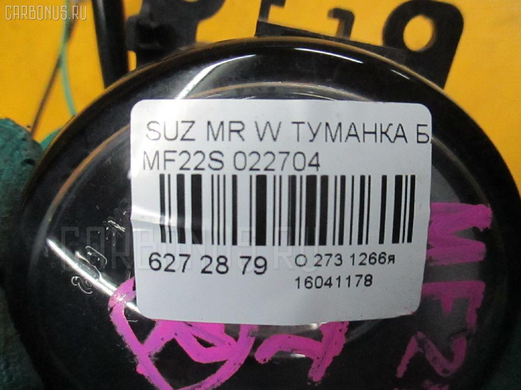 Туманка бамперная SUZUKI MR WAGON MF22S Фото 3