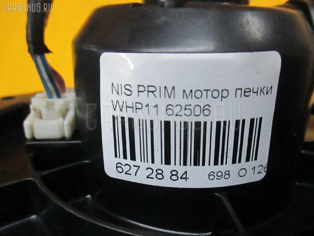 Мотор печки NISSAN PRIMERA WAGON WHP11 Фото 3