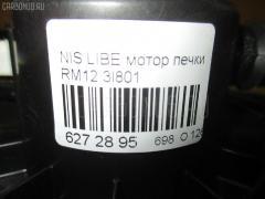 Мотор печки NISSAN LIBERTY RM12 Фото 3
