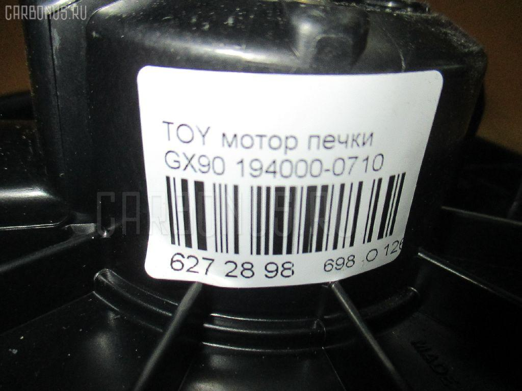 Мотор печки TOYOTA GX90 Фото 3