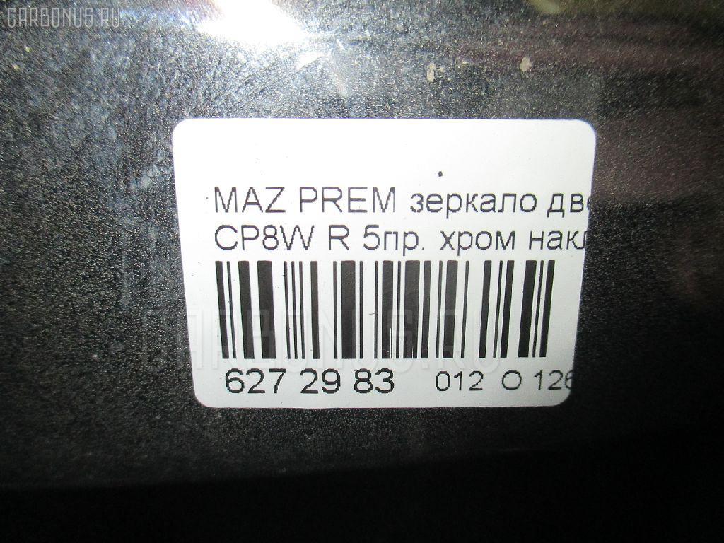 Зеркало двери боковой MAZDA PREMACY CP8W Фото 3