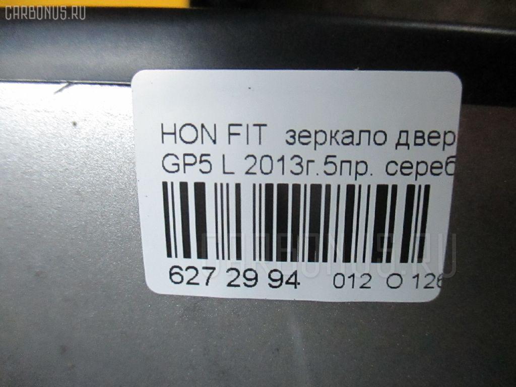 Зеркало двери боковой HONDA FIT HYBRID GP5 LEB Фото 3