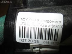 Спидометр Toyota Chaser JZX101 2JZ-GE Фото 3