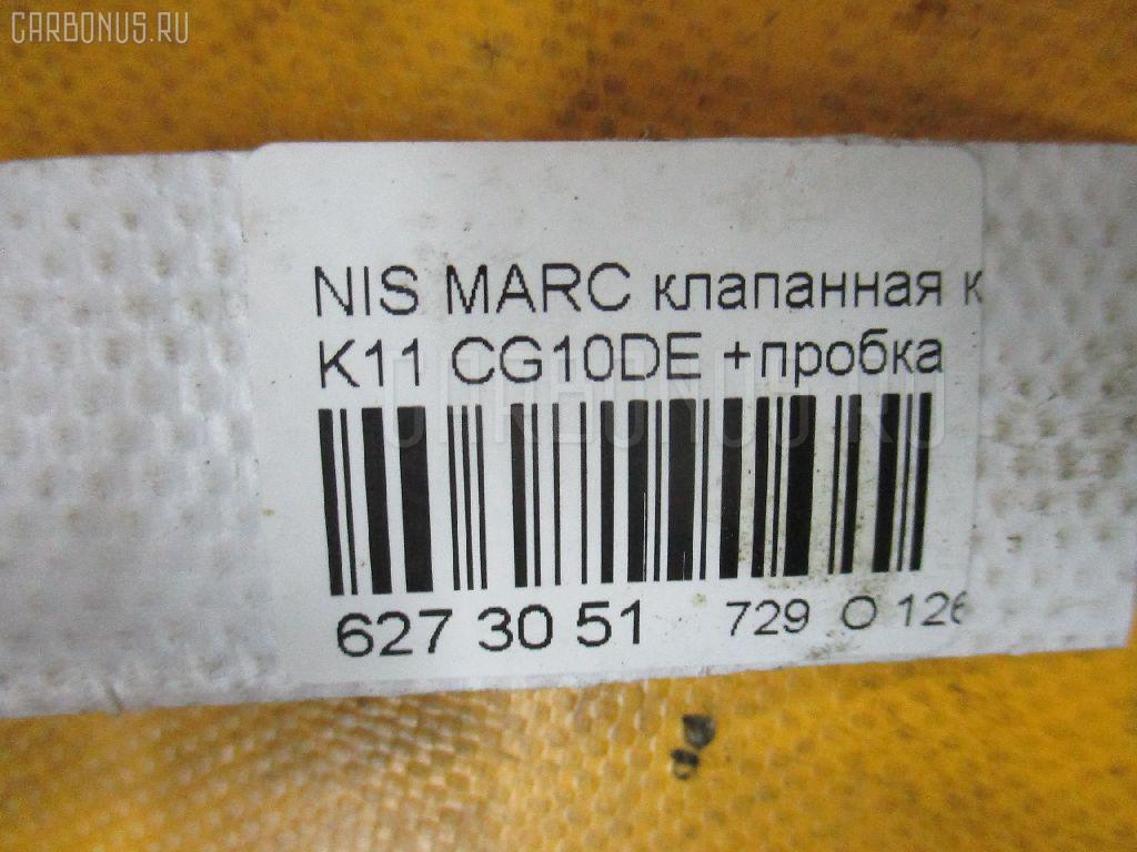 Клапанная крышка NISSAN MARCH K11 CG10DE Фото 3