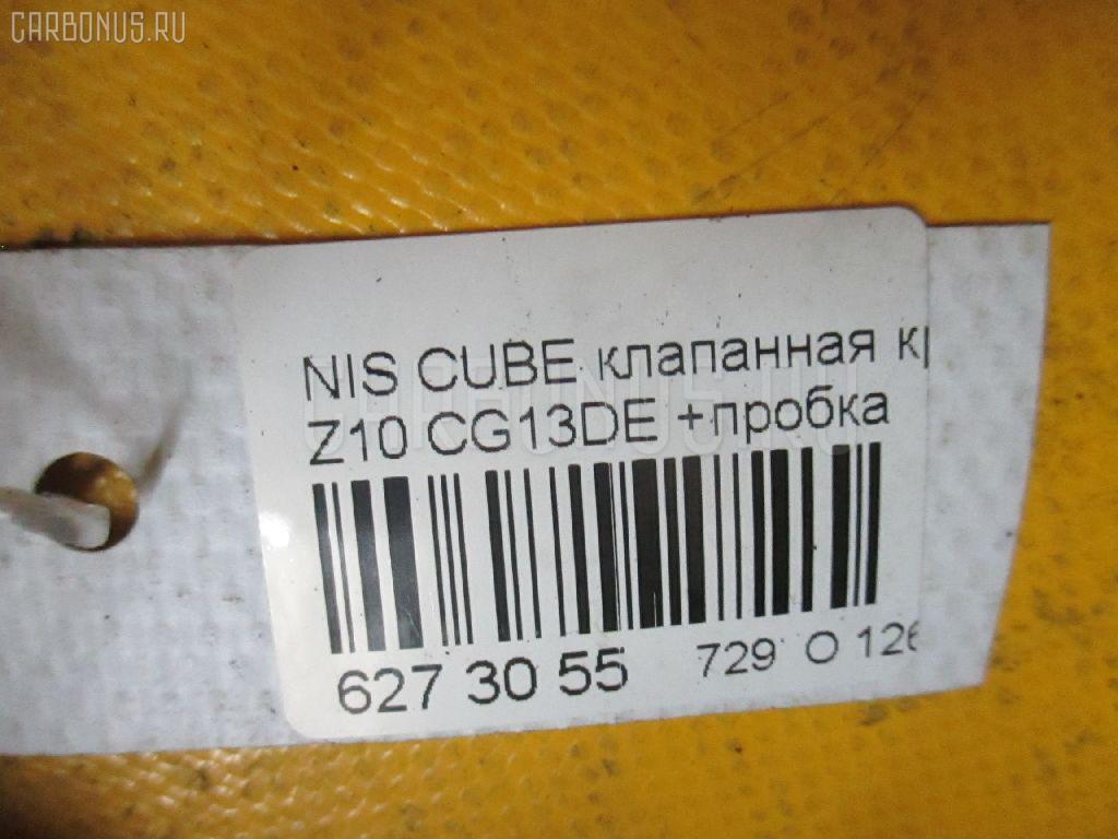 Клапанная крышка NISSAN CUBE Z10 CG13DE Фото 3