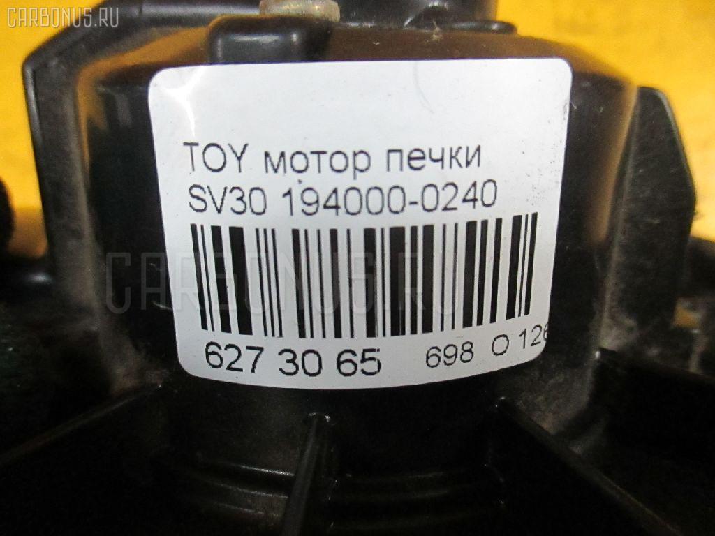 Мотор печки TOYOTA SV30 Фото 3