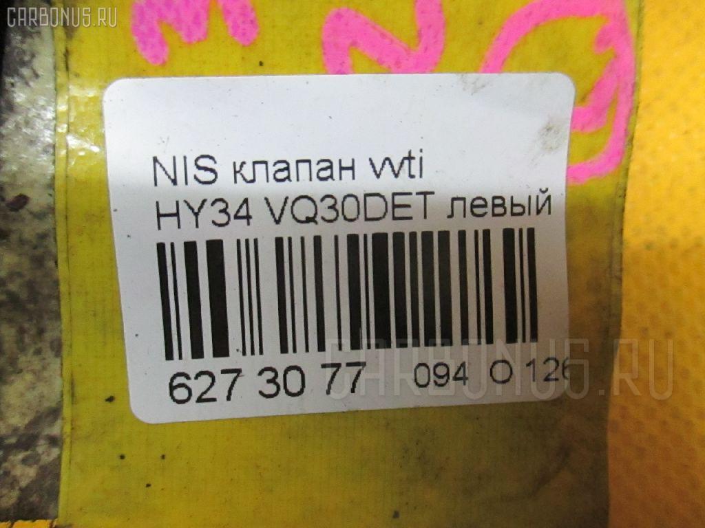Клапан vvti NISSAN HY34 VQ30DET Фото 2