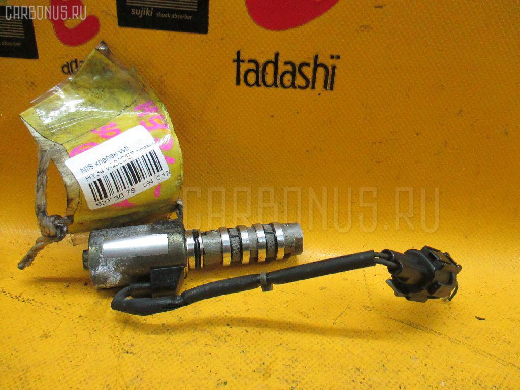 Клапан vvti Nissan HY34 VQ30DET Фото 1