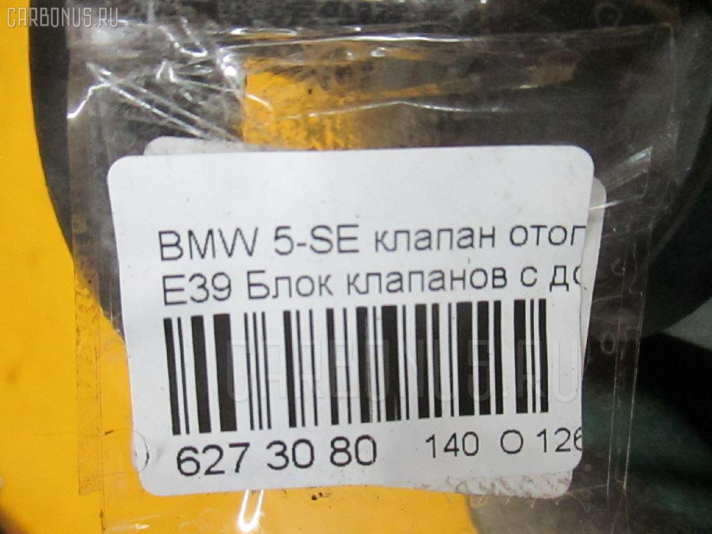 Клапан отопителя BMW 5-SERIES E39-DD42 Фото 3
