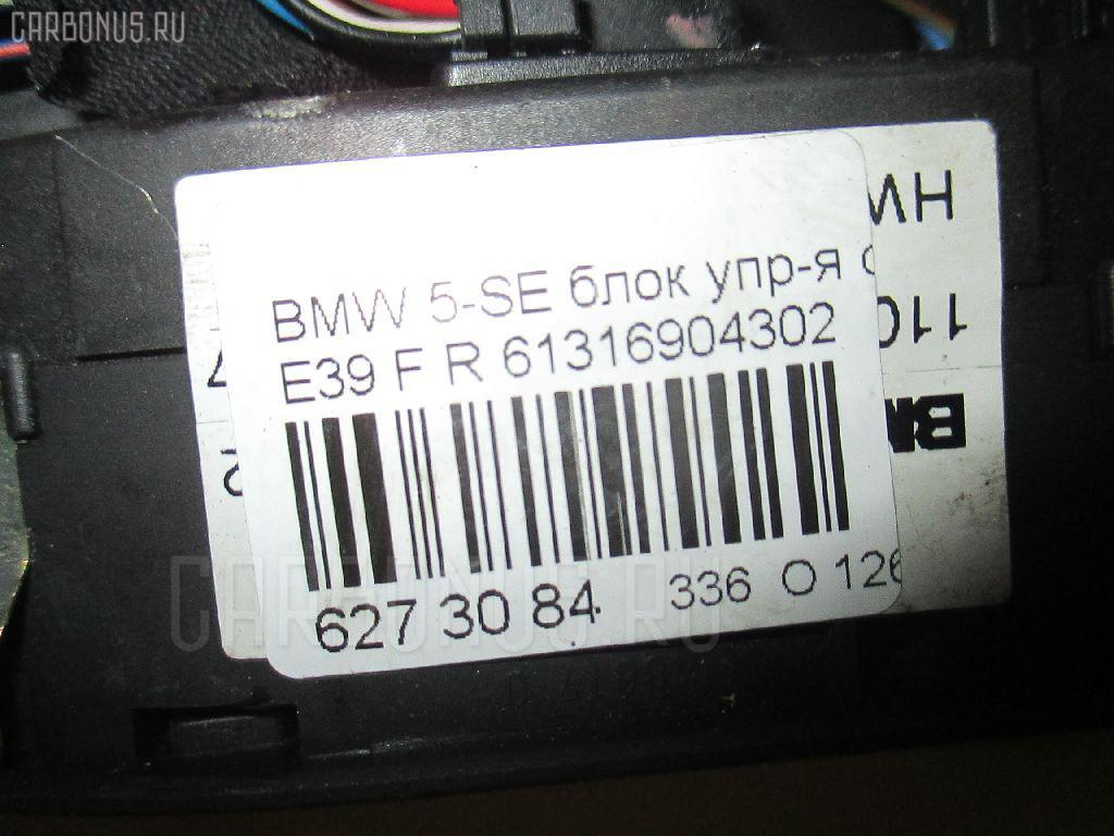Блок упр-я стеклоподъемниками BMW 5-SERIES E39-DD42 Фото 3