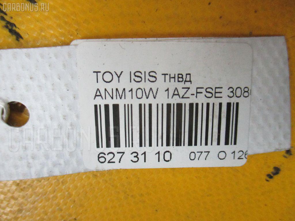 Тнвд TOYOTA ISIS ANM10W 1AZ-FSE Фото 4