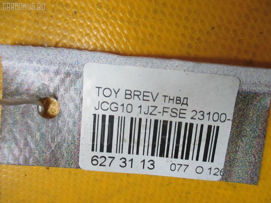 Тнвд TOYOTA BREVIS JCG10 1JZ-FSE Фото 4