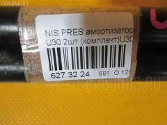 Амортизатор двери Nissan Presage U30 Фото 2