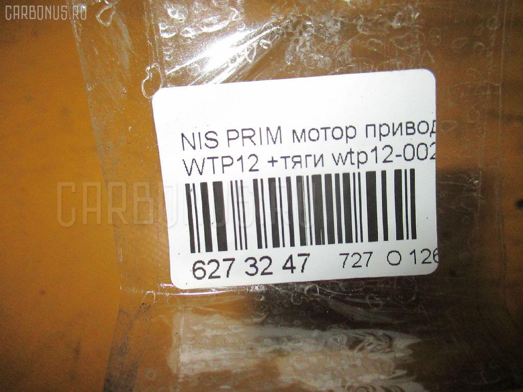 Мотор привода дворников NISSAN PRIMERA WAGON WTP12 Фото 3