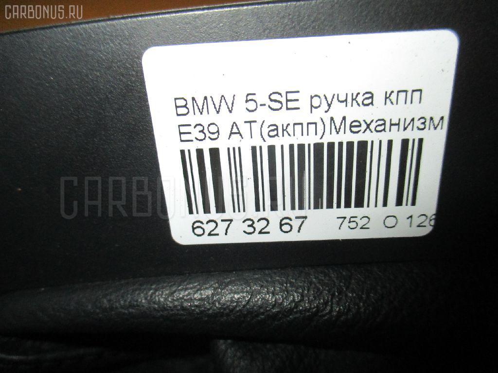 Ручка КПП BMW 5-SERIES E39-DD42 Фото 3