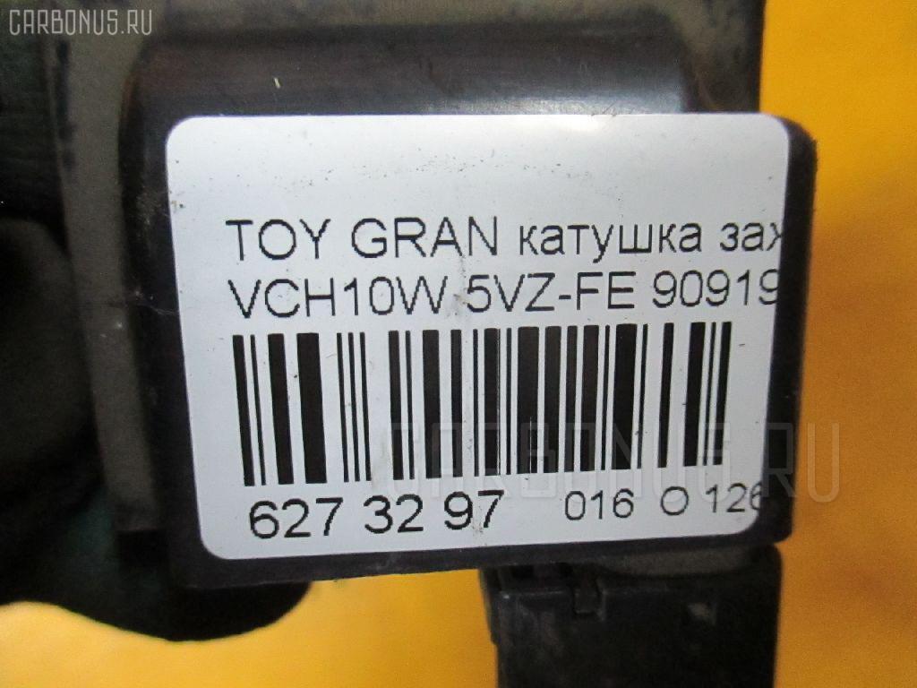 Катушка зажигания TOYOTA GRAND HIACE VCH10W 5VZ-FE Фото 2