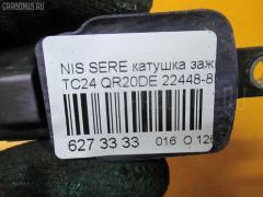 Катушка зажигания Nissan Serena TC24 QR20DE Фото 2