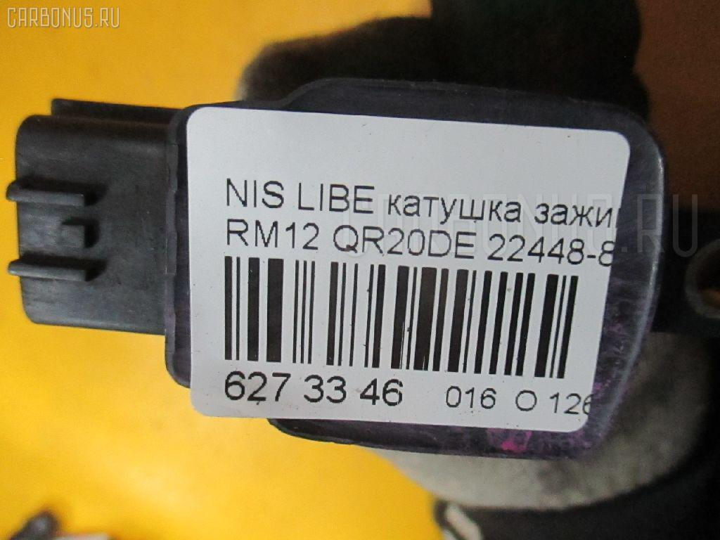 Катушка зажигания NISSAN LIBERTY RM12 QR20DE Фото 2