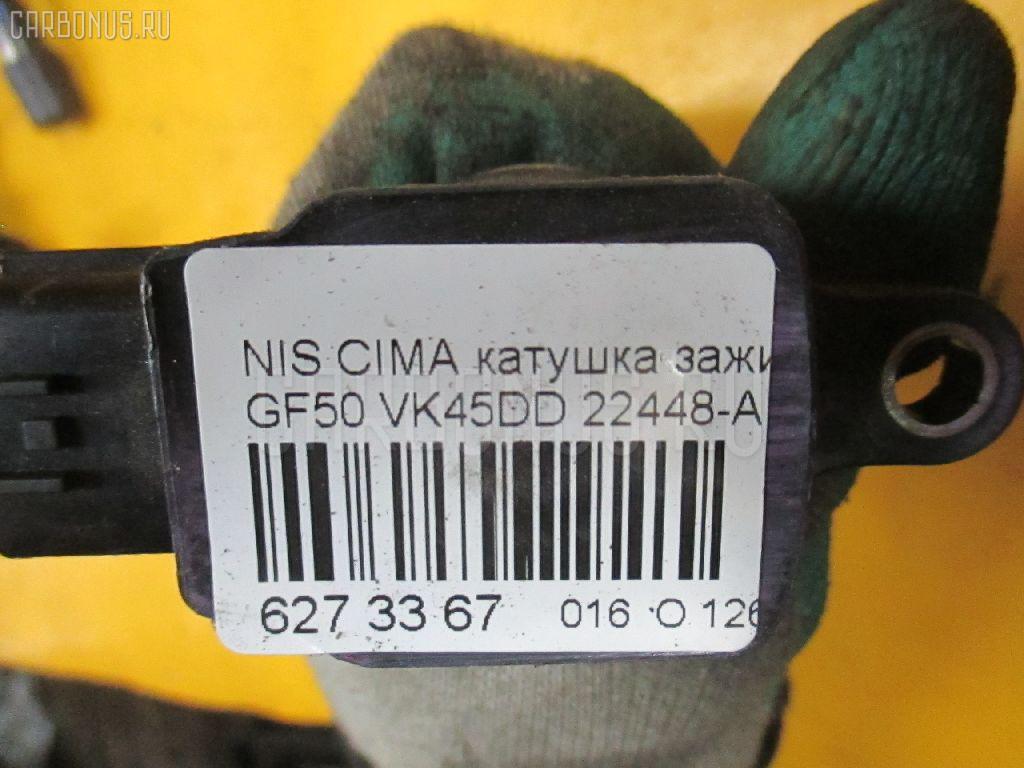 Катушка зажигания NISSAN CIMA GF50 VK45DD Фото 2