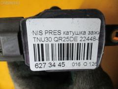 Катушка зажигания Nissan Presage TNU30 QR25DE Фото 2