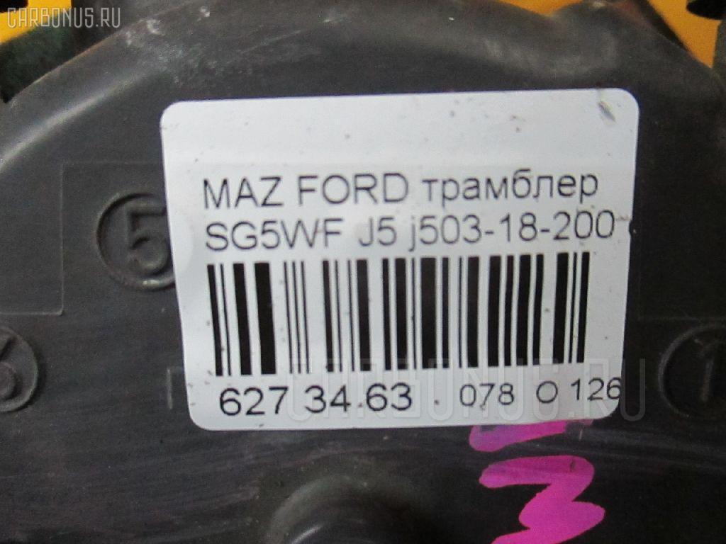 Трамблер MAZDA FORD FREDA SG5WF J5 Фото 3