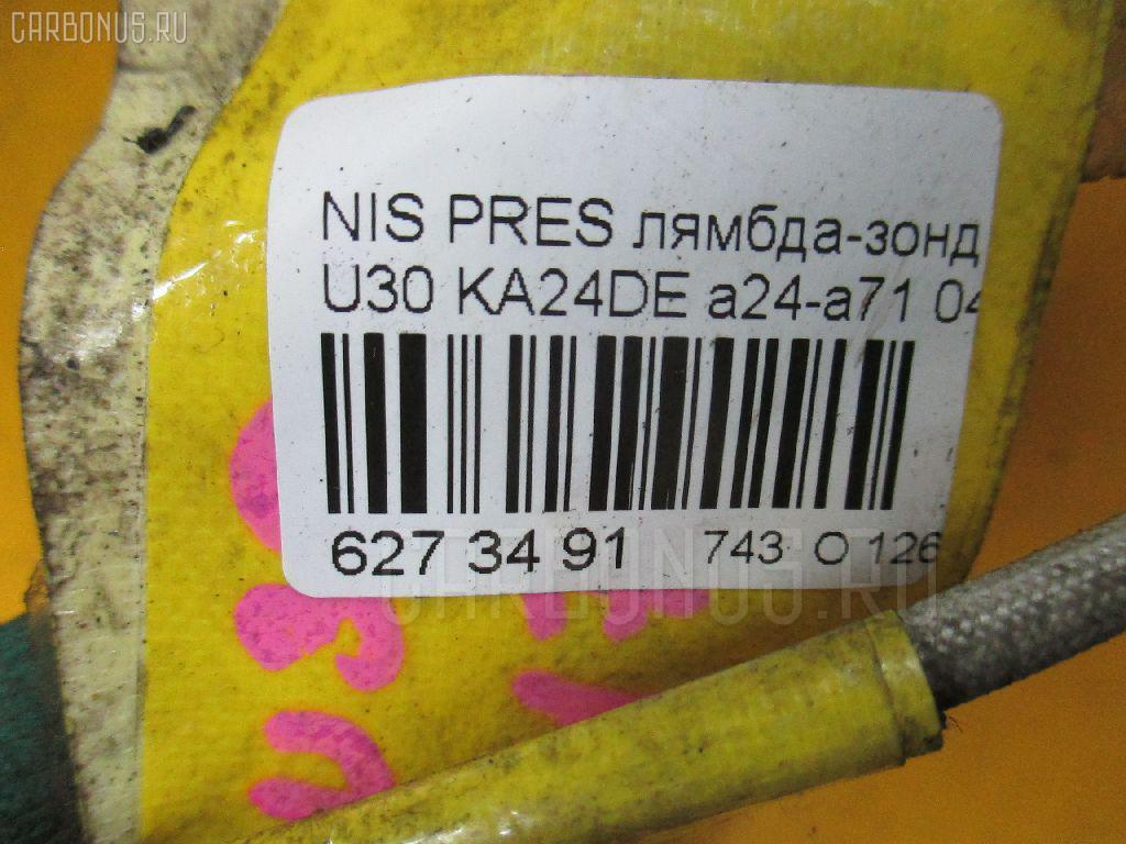 Лямбда-зонд NISSAN PRESAGE U30 KA24DE Фото 2