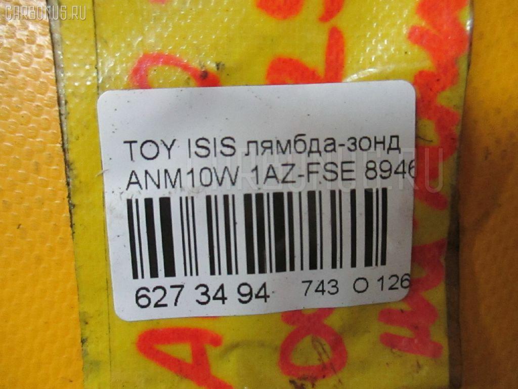Лямбда-зонд TOYOTA ISIS ANM10W 1AZ-FSE Фото 2