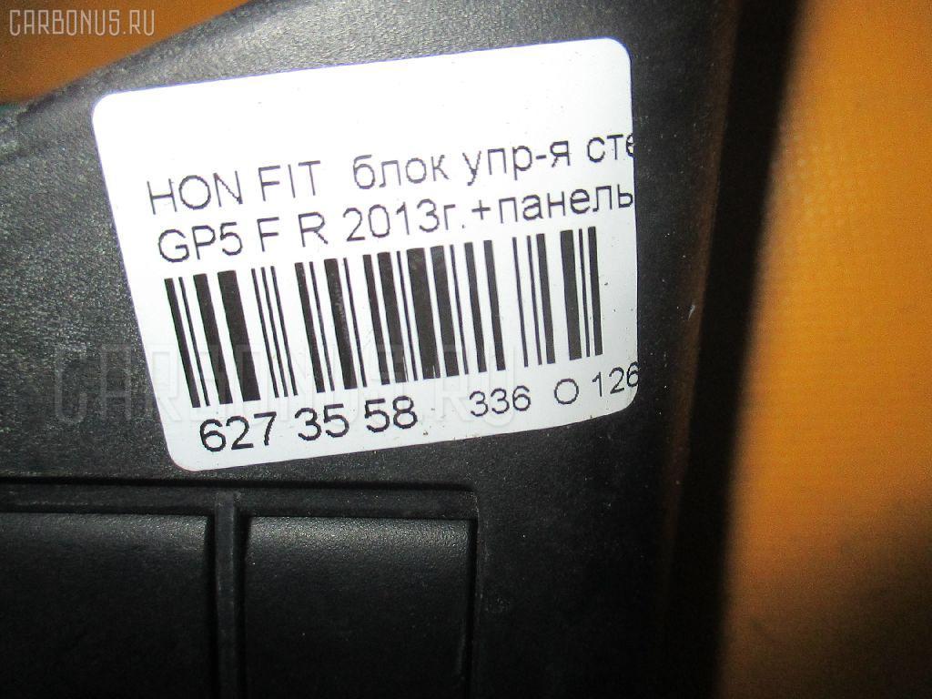 Блок упр-я стеклоподъемниками HONDA FIT HYBRID GP5 Фото 3