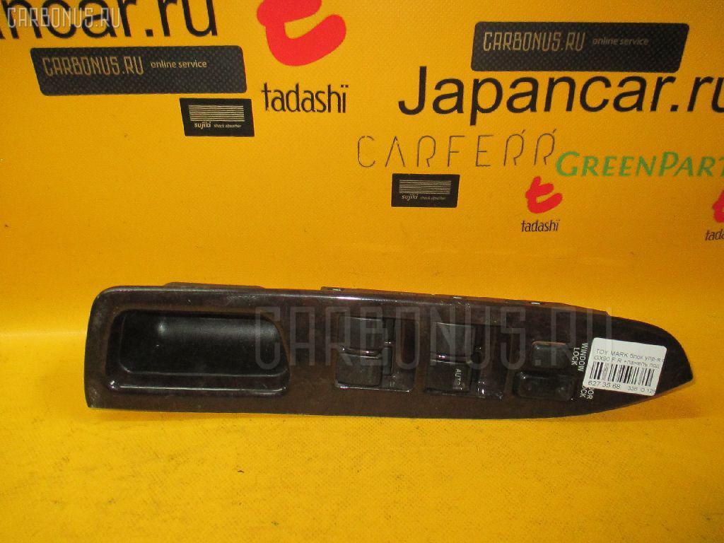 Блок упр-я стеклоподъемниками Toyota Mark ii GX90 Фото 1