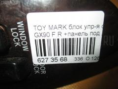 Блок упр-я стеклоподъемниками Toyota Mark ii GX90 Фото 3