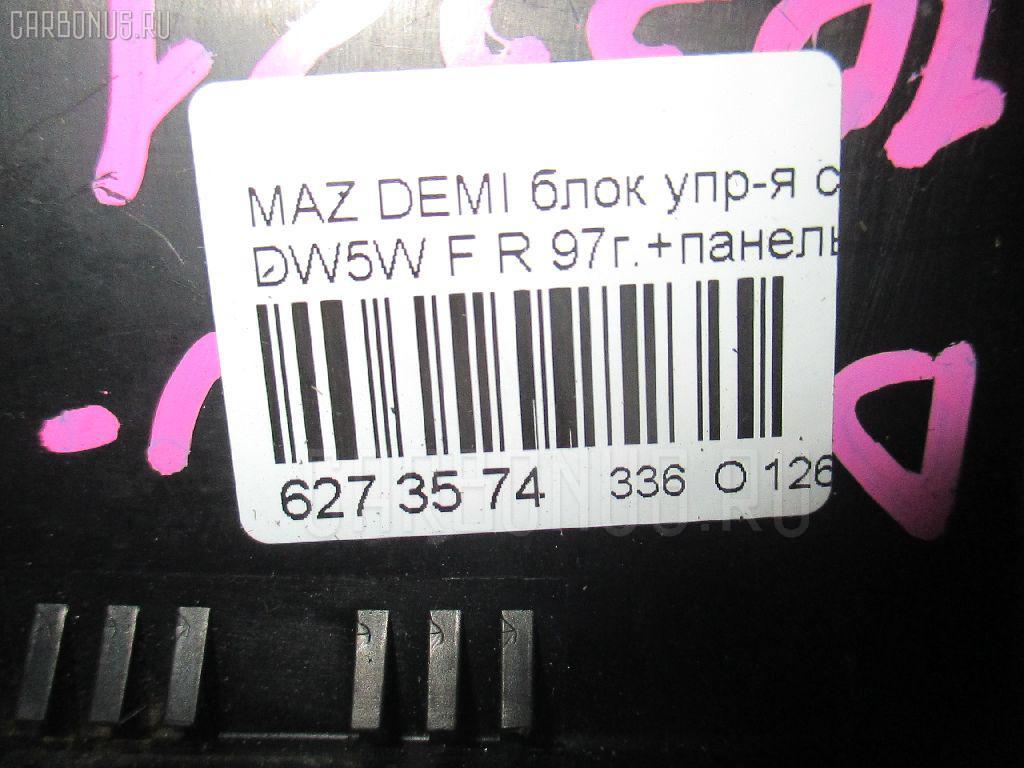 Блок упр-я стеклоподъемниками MAZDA DEMIO DW5W Фото 3