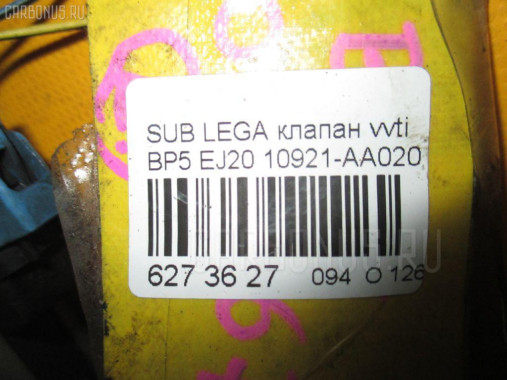 Клапан vvti SUBARU LEGACY WAGON BP5 EJ20 Фото 2