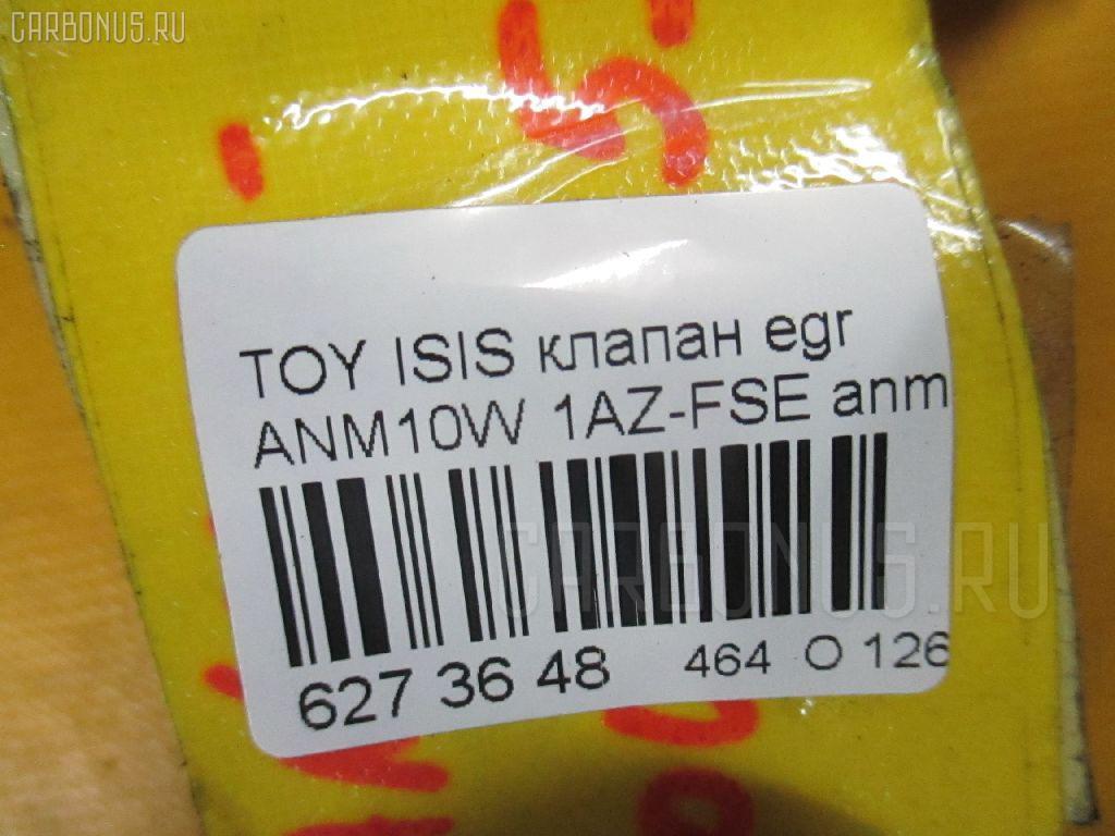 Клапан egr TOYOTA ISIS ANM10W 1AZ-FSE Фото 3