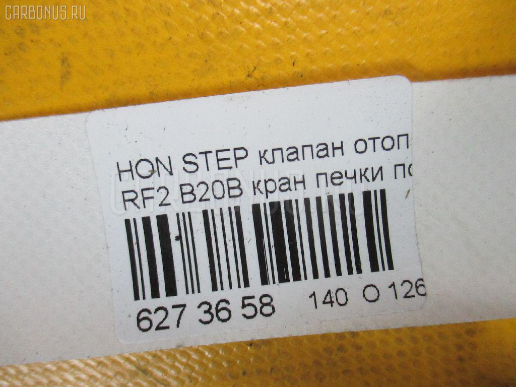 Клапан отопителя HONDA STEPWGN RF2 B20B Фото 3