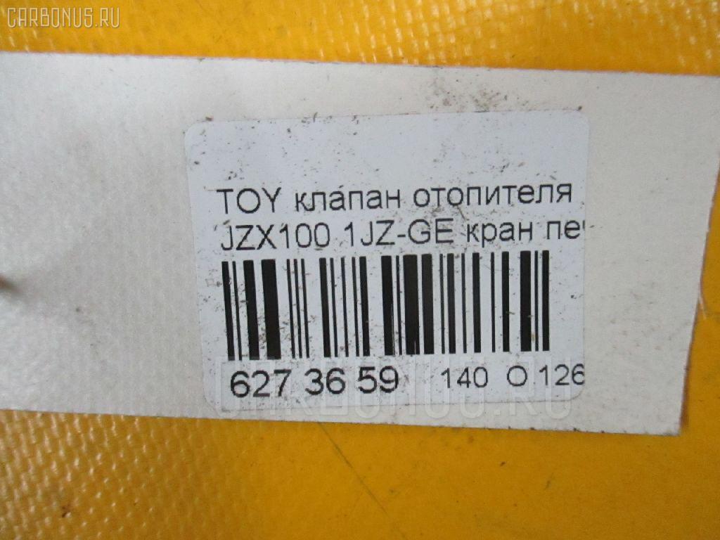 Клапан отопителя TOYOTA JZX100 1JZ-GE Фото 3