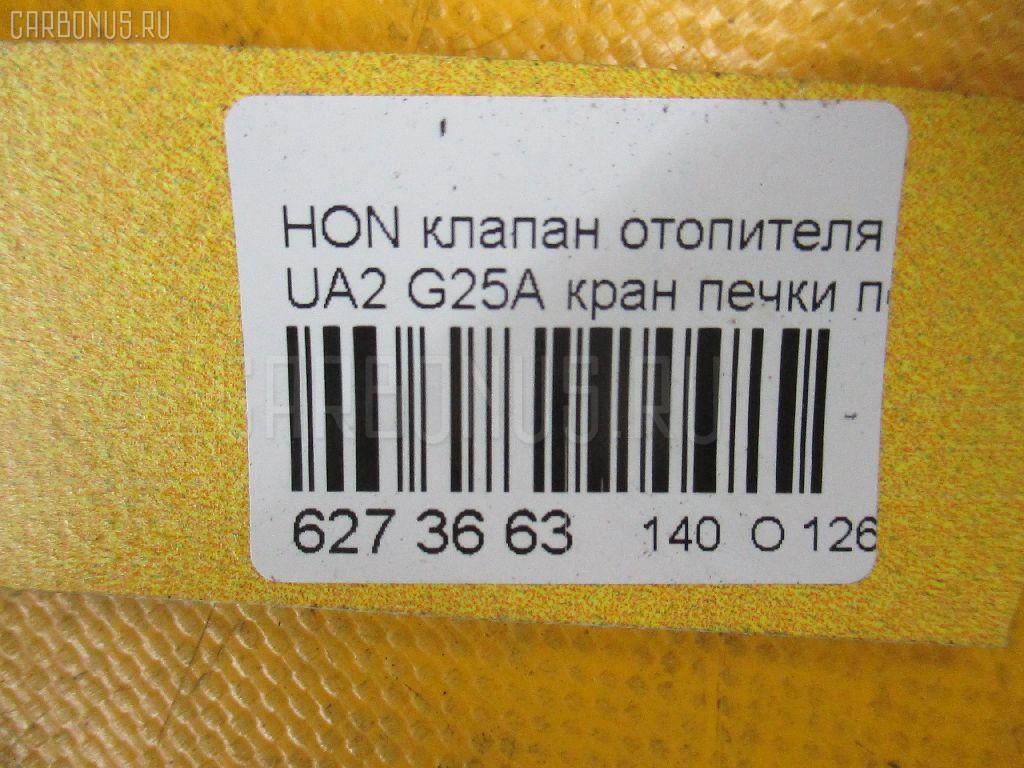Клапан отопителя HONDA UA2 G25A Фото 3