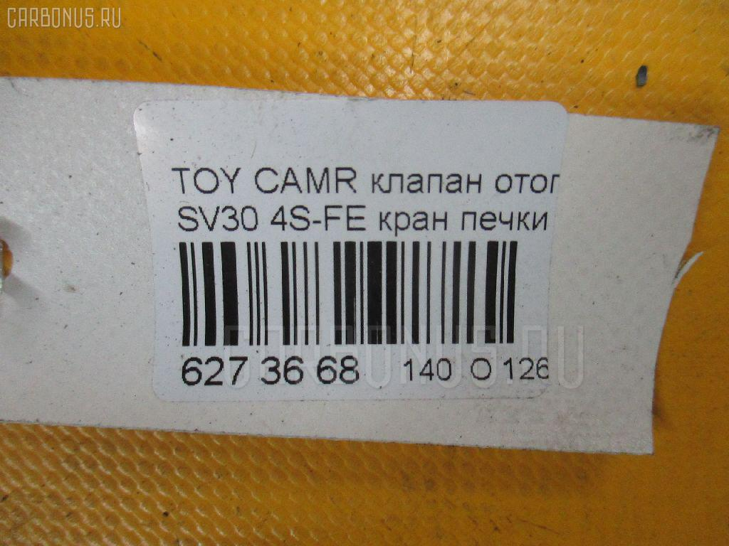 Клапан отопителя TOYOTA CAMRY SV30 4S-FE Фото 3