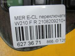 Переключатель регулировки сидения на Mercedes-Benz E-Class Station Wagon S210 Фото 3