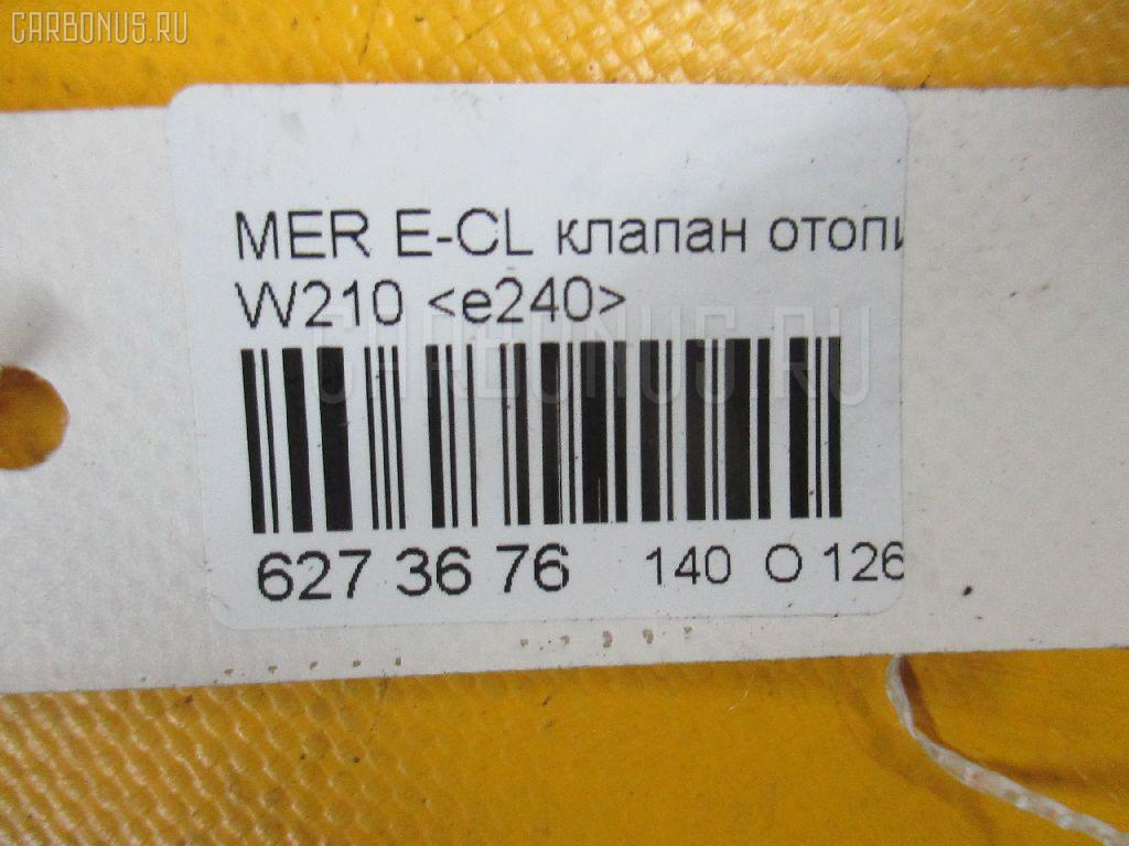 Клапан отопителя MERCEDES-BENZ E-CLASS STATION WAGON S210.261 Фото 3