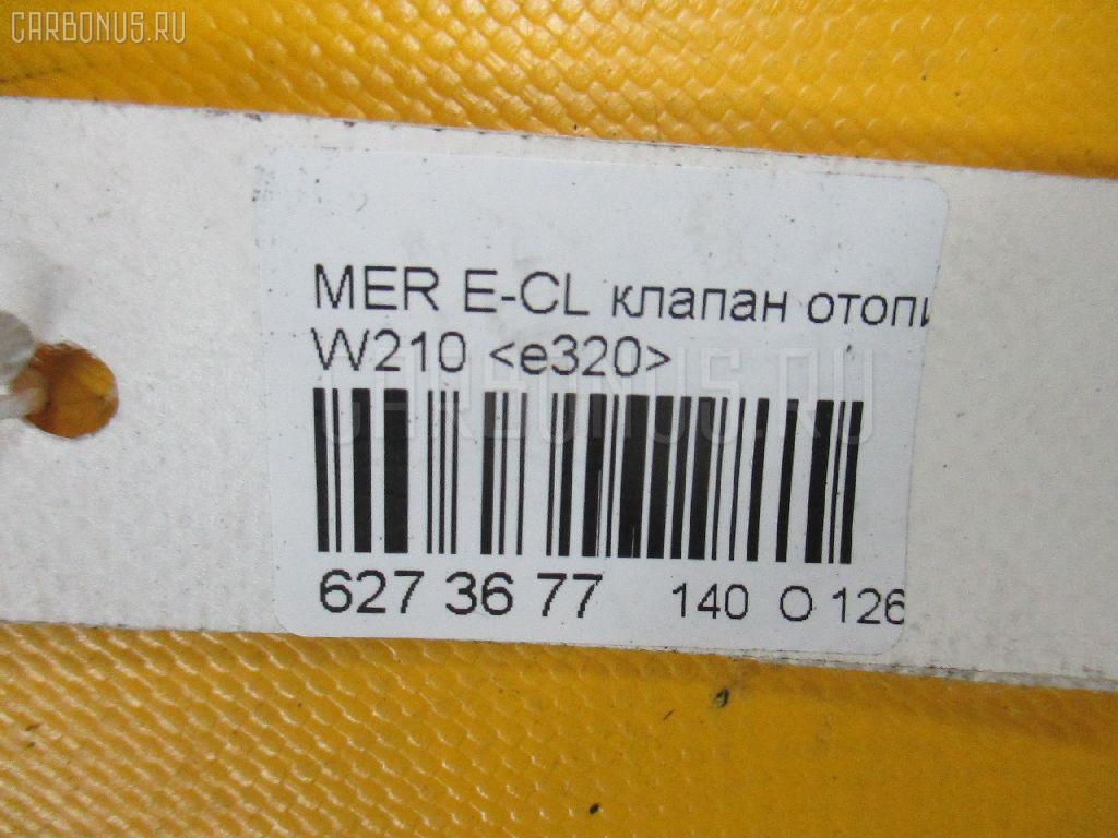 Клапан отопителя MERCEDES-BENZ E-CLASS STATION WAGON S210.265 Фото 3
