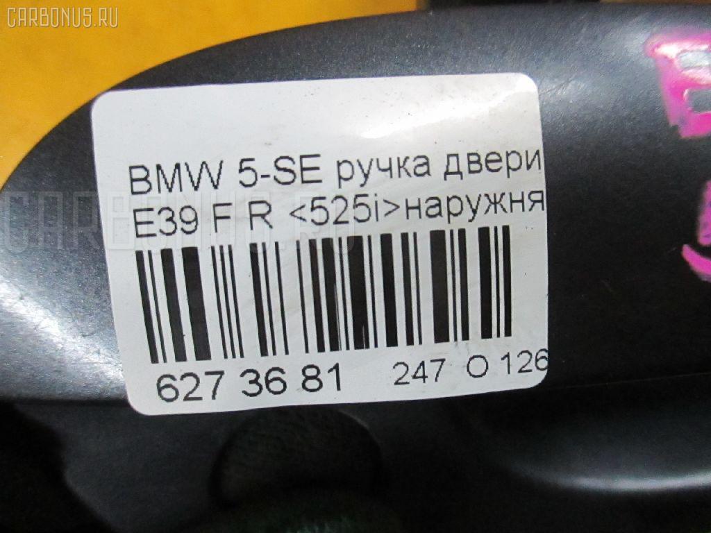 Ручка двери BMW 5-SERIES E39-DD42 Фото 3