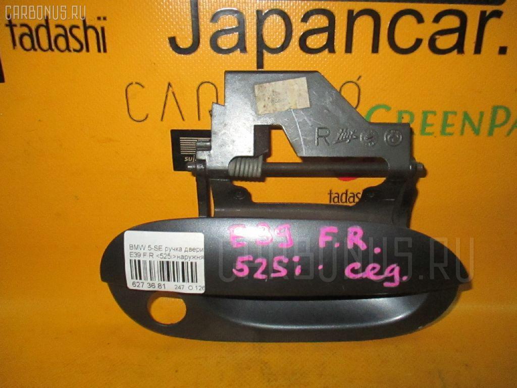 Ручка двери BMW 5-SERIES E39-DD42 Фото 1