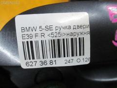 Ручка двери BMW 5-SERIES E39-DD42 Фото 3