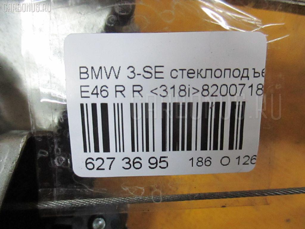 Стеклоподъемный механизм BMW 3-SERIES E46-ET76 Фото 3