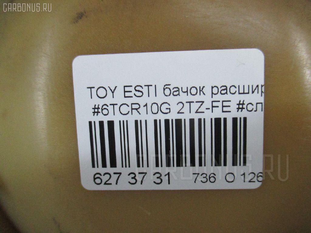 Бачок расширительный TOYOTA ESTIMA EMINA TCR10G 2TZ-FE Фото 4
