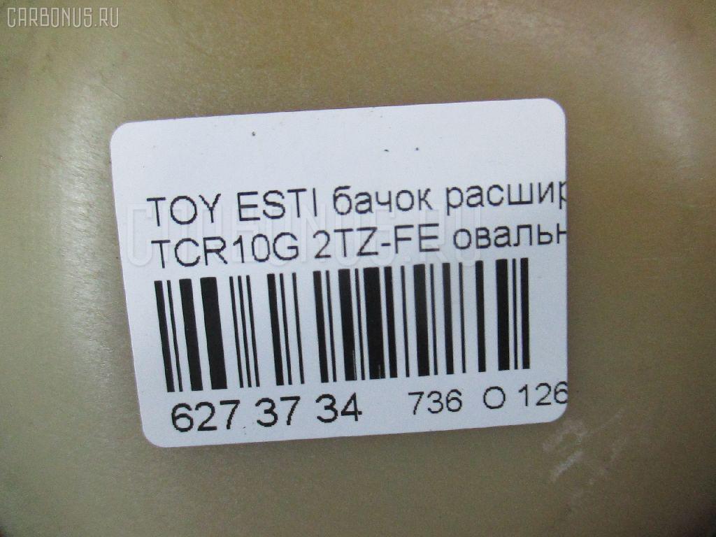 Бачок расширительный TOYOTA ESTIMA EMINA TCR10G 2TZ-FE Фото 3