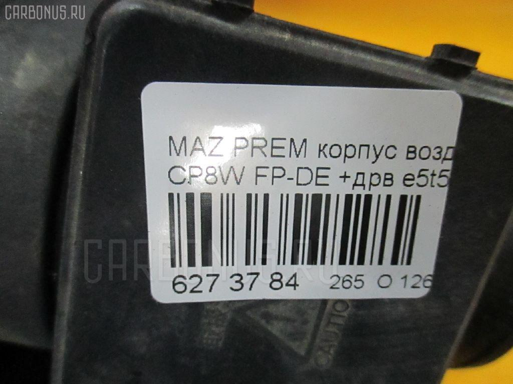 Корпус воздушного фильтра MAZDA PREMACY CP8W FP-DE Фото 3