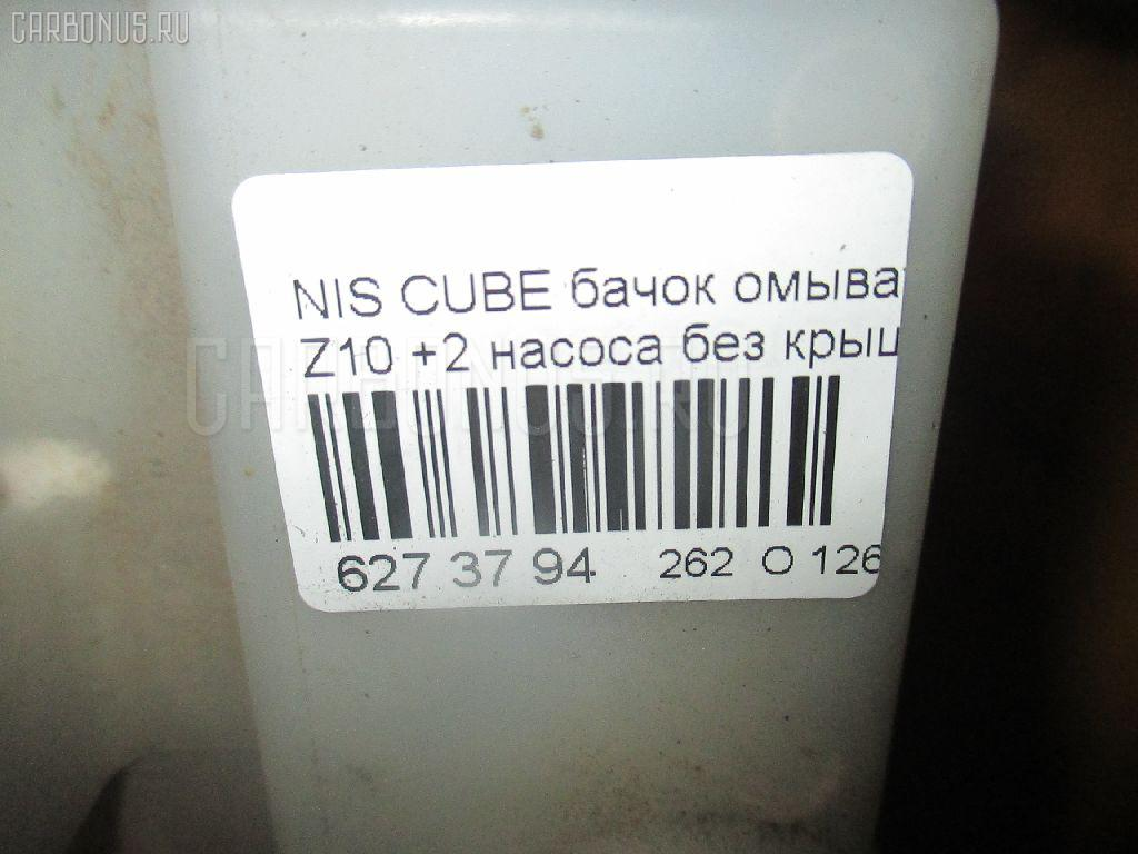 Бачок омывателя NISSAN CUBE Z10 Фото 3